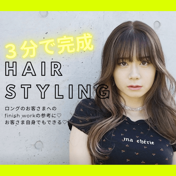 3分でかわいいHAIR ARRANGE & STYLING vol.2